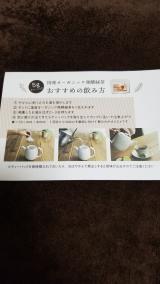 国産オーガニック 発酵緑茶(5g×7包) レビューの画像(3枚目)