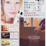 ・シャイニーシリカ♡♡♡純度100% ケイ素美容液です!・お米のもみ殻、農薬不使用米を原料とした『植物性ケイ素』なの。・1日あたり5~10mLを目安に飲み物に混ぜて飲む…のInstagram画像