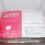「【調理時間10分で生ゴミ0!コープデリ・ミールキット 9品目の八宝菜】」の画像(2枚目)