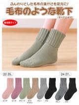 「《温むすび》ふんわ~りあったか履く毛布!ソフトな履き心地☆毛布のような靴下☆」の画像(10枚目)