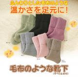 「《温むすび》ふんわ~りあったか履く毛布!ソフトな履き心地☆毛布のような靴下☆」の画像(1枚目)