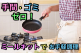 【調理時間10分で生ゴミ0!コープデリ・ミールキット 9品目の八宝菜】の画像(1枚目)