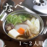 ステンレス鍋の画像(1枚目)