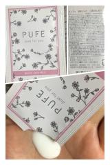 無添加基礎化粧品の『PUFE』をお試し!の画像(7枚目)