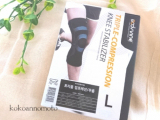 AIDER BODYVINE 膝サポーターの画像(1枚目)