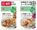 (株)ヤマザキ『もう一品』粋な献立2種 食べてみましたの画像(1枚目)