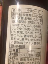 鎌田醤油 かつおだしの中濃ソースの画像(2枚目)
