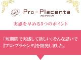 プロ プラセンタの画像(1枚目)