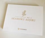 お茶のようにおいしく飲みやすい♡アカモク青汁(1箱15包)の画像(2枚目)