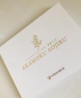 お茶のようにおいしく飲みやすい♡アカモク青汁(1箱15包)の画像(12枚目)