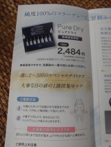 【977】コラーゲン100%を塗る!ピュアドライの画像(3枚目)