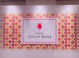 Tokyo チューリップローズ特別試食会にご招待で行ってきたよ☆の画像(2枚目)