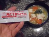 持留製油さんの「MCT食べるオイルスティックタイプ」でダイエット♪の画像(1枚目)
