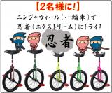 【2名様】ニンジャウィール(一輪車)で、忍者(エクストリーム)にトライ!の画像(1枚目)