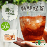 「国産オーガニック発酵緑茶(2g)の\インスタ顔出しOK/モニター25名様募集!<」の画像(1枚目)
