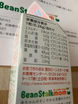 Beanstalkmom 葉酸+鉄+亜鉛の画像(6枚目)