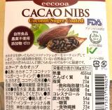 チョコより美味しい スーパーフード☆「カカオニブ」の画像(2枚目)