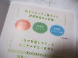 日本酒酵母×乳酸菌「プモア」化粧水&クリームモニター<日本盛>の画像(3枚目)