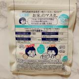石澤研究所♡毛穴撫子♡お米のマスクの画像(2枚目)