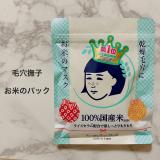 石澤研究所♡毛穴撫子♡お米のマスクの画像(7枚目)