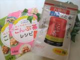 玉露園さんの「お徳用こんぶ茶」お試し~☆の画像(1枚目)