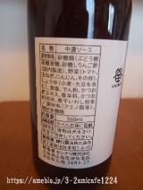 洋食はもちろん和食にも 鎌田醤油 かつおだしの中濃ソース の画像(3枚目)