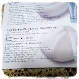 【当選・モニター】DECENCIA つつむ ジェントルクリームウォッシュの画像(3枚目)