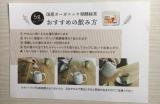 ヤマサン 国産オーガニック 発酵緑茶の画像(3枚目)