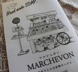 【984】MARCHEVON【ライチ&ピオニー】【ヨ—グルト】スペシャル紅白セット①の画像(2枚目)