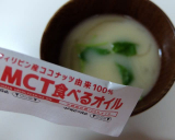 <monitor>持留製油 MCT食べるオイルの画像(5枚目)
