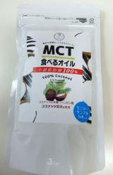<monitor>持留製油 MCT食べるオイルの画像(3枚目)