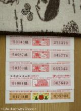 平成最後のお年玉 年賀はがき当選番号が決定の画像(1枚目)