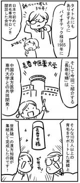 日本初の育毛サロンから生まれた「長春毛精」の画像(3枚目)