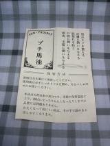 「熊本馬油100%『プチ馬油』~\(*⌒0⌒)♪」の画像(4枚目)