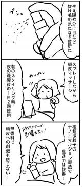 日本初の育毛サロンから生まれた「長春毛精」の画像(6枚目)