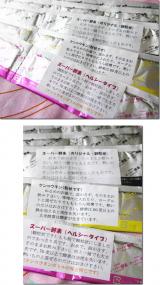 口コミ記事「玄米酵素」の画像