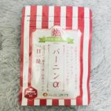 口コミ記事「【ダイエットサプリ】バーニンαをもらいました!」の画像