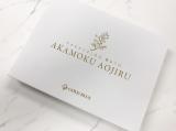 株式会社GOLD BLUE「アカモク青汁」の画像(2枚目)