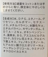 【アクアリファイ二ングローション】★モニター★の画像(6枚目)
