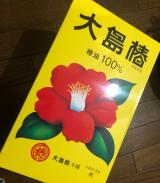 「大島椿♡スペシャルボックス」の画像(1枚目)