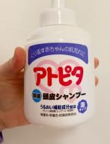 「【アトピタ】肌トラブルゼロ!保湿頭皮シャンプーで赤ちゃんの髪を優しく洗おう!」の画像(2枚目)