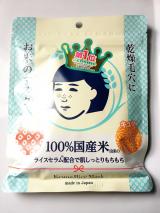 【お米の恵みで美肌に♡】石澤研究所 毛穴撫子 お米のマスクの凄さとは??の画像(5枚目)