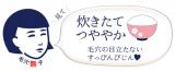 毛穴撫子 お米のマスクの画像(6枚目)