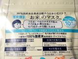 【お米の恵みで美肌に♡】石澤研究所 毛穴撫子 お米のマスクの凄さとは??の画像(2枚目)
