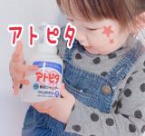 「【アトピタ】肌トラブルゼロ!保湿頭皮シャンプーで赤ちゃんの髪を優しく洗おう!」の画像(1枚目)