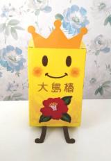 「大島椿のつばき~ゆ☆9周年だけど「大島椿」は今年で創業91周年!」の画像(2枚目)