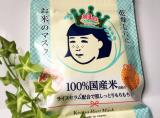 【お米の恵みで美肌に♡】石澤研究所 毛穴撫子 お米のマスクの凄さとは??の画像(1枚目)