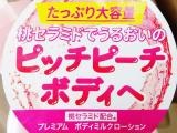 ペリカン石鹸 ピーチアー プレミアムボディミルク その3の画像(13枚目)