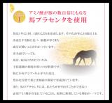 馬プラセンタ使用の プロプラセンタの画像(3枚目)