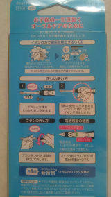 子ども用イオン歯ブラシ☆Smart  KISS YOU①の画像(2枚目)